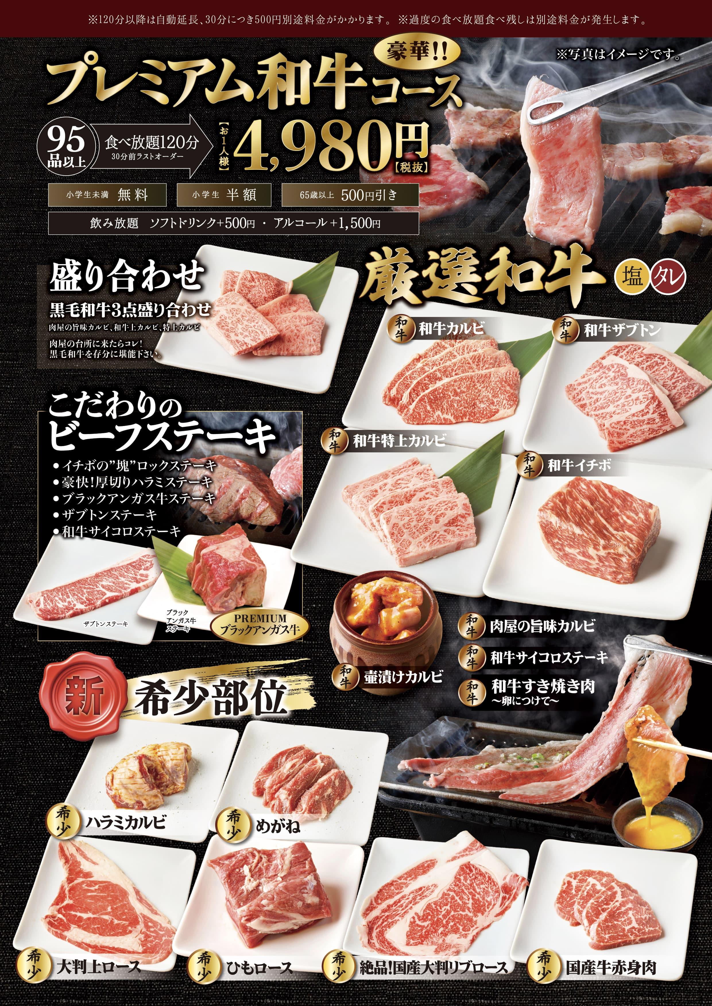 プレミアム和牛コース 6000円
